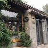 五道営胡同散策の途中でひと休み。日差しが心地良い、開放感あふれるカフェ~Barblu