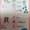 漢字が苦手な発達障害