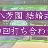 【2020年 八芳園結婚式】初回打ち合わせ内容