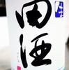 田酒 特別純米 生 2020年 新酒