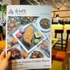 【台湾】ゆっくりと台湾料理を味わえる、おすすめのチェーン店