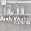「1956―86:時代の鏡 アンディ・ウォーホル」。1996.4.17~6.23。東京都現代美術館。