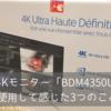 Philips 4Kモニター「BDM4350UC/11」を約2ヶ月使用して感じた3つのこと