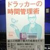 吉松隆 著「ドラッカーの時間管理術」 を読む。