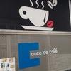 【coco de cafe】にコーヒー飲みに行ったら、いきなり行きつけの店になった