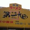 【今週のラーメン220】 本家第一旭たかばし 寺田店 (京都・城陽) ラーメン並