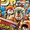 【ネタバレ感想】週刊少年ジャンプ 2020年8号