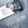 サスペンス映画「白い沈黙」少女誘拐その結末は!?あらすじ、感想、ネタバレあり。
