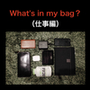 『What's in my bag?(仕事編)』(日常)