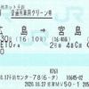 etSETOra 普通列車用グリーン券
