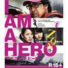 『アイアムアヒーロー』ゾンビ好きも十分楽しめる和製ゾンビ映画!
