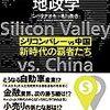 科学技術イノベーション政策に地政学的視点が必要である・