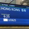 香港エクスプレス UO625 (羽田6時25分発)に間に合うリムジンバスはこれだ