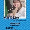 9/7(土)POMERO さき生誕祭@渋谷RUIDO K2