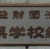 日本でただ一つ「学校給食歴史館」に行ってきました!24日からは、全国学校給食週間です!