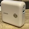 電源アダプターとモバイルバッテリーがこれ一台。Anker PowerCore