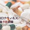 新型コロナウィルスの症状と感染予防対策まとめ