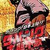 『ダバング-大胆不敵-』@シネマート新宿(14/7/28(mon)鑑賞)