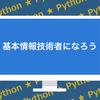 NAND回路・NOR回路・XOR回路(排他的論理和回路)【Pythonで基本情報技術者になろう!】