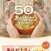 【3/31】ありがとう!「ほんだし®」50周年キャンペーン【レシ/web】