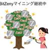 「BitZeny」のマイニングを続けて約2ヶ月経過したので報酬をレポート!