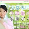 【ことメディカル介護】京都の介護職は絶対に利用したほうがいいと思った理由