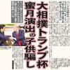 「大相撲トランプ杯授与」衆参同日選挙をにらむ安倍首相の子供ダマシ。