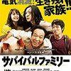 【映画】サバイバルファミリー