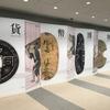 黄金に輝くお金の数々「日本銀行金融研究所 貨幣博物館」