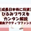 【成長日本株に投資】ひふみプラスをカンタン解説 【優良アクティブファンド】