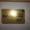 当選品16 12月中に当選した相席屋様から、2000円分のQUOカードが当選しました!