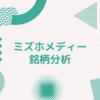 ミズホメディ【8914】銘柄分析
