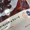 LAWSON アーモンドチョコレート