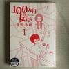 📚20-174 100万円の女たち/1巻★★+