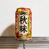2018年も「キリン 秋味」がビール界に秋を連れてきた!