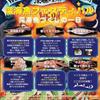 24日に西伊豆 戸田で深海魚フェスティバルが開かれるよ