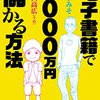 本『電子書籍で1000万円儲かる方法』鈴木みそ,小沢高広 著 学研プラス