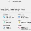 飯島町米俵マラソン2018にむけて(4)20Kg×10Kmへの挑戦