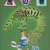 今虎の巻 アララ仙人のおかしな世界 / タイガー立石という漫画にとんでもないことが起こっている?