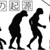 ダーウィンの進化論が正しくない?!否定的な意見が多い理由