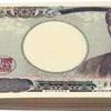 【だれでも100万円相当が当たるチャンス!…『発毛日本一コンテスト』近年の傾向と対策②…】#97
