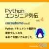 【Pythonエンジニア列伝:vol.4】cocoatomoさんに、Pythonistaとしてのキャリアパスと訳書「グッド・マス」についてお聞きしました。