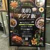 令和元年5/1からオープンするビアテラスの内覧会に参加させていただきました。 (@ 東京サンケイビル in 千代田区, 東京都)