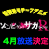 『アニメ』4月放送決定!!佐賀県モチーフアニメ【ゾンビランドサガ リベンジ】