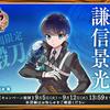 566日目 100回(くらい)鍛刀チャレンジ!【謙信景光くん実装!】