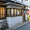 銀次@横須賀中央