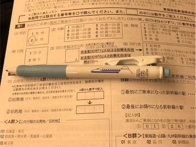 初めての新幹線の中でのアンケート〜新幹線と富士山のイラストがついたボールペンを貰いました〜