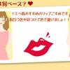【イエベ春・スプリング】パーソナルカラーでアラフォー美肌メイク!おすすめコスメ リップ  20選