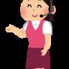 コールセンターのアルバイト① 初日