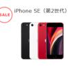 OCNモバイルONEで iPhone SE(第二世代)取り扱い開始